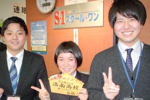 S1合格体験記 佐々木凜さん