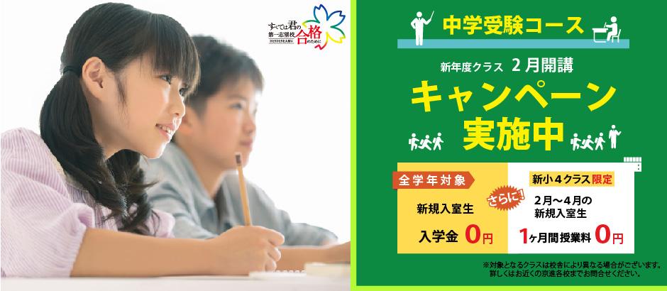 中学受験対策コース キャンペーン実施中
