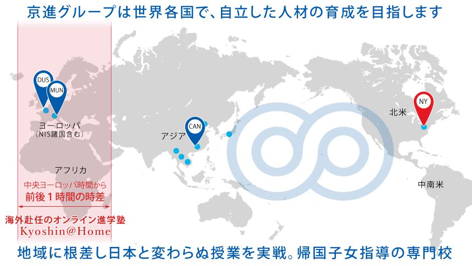京進の海外校マップ