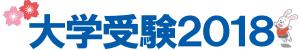 旧帝大+国立医学科速報! イメージ