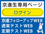 京進フォローアップWEB 週実テストWEB 定期テストWEB