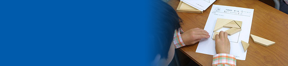 学力創発コース | 京進小中部 ... : 小学校 算数 カリキュラム : 小学校
