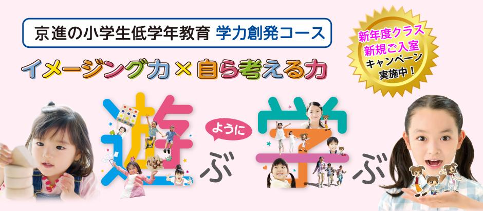 京進の低学年指導