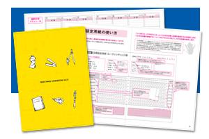 リーチング学習手帳
