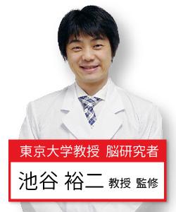 池谷裕二教授