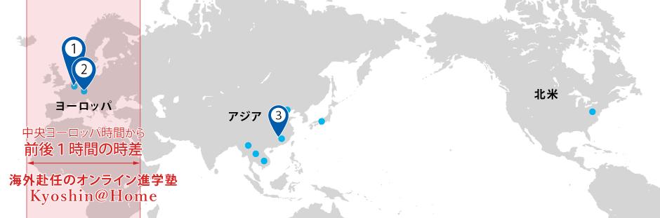 小中部の海外校