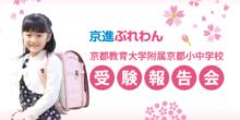 京都教育大学附属京都小中学校受験報告会