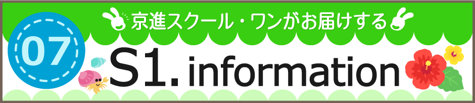 S1infomation7月