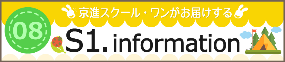 S1infomation 8月