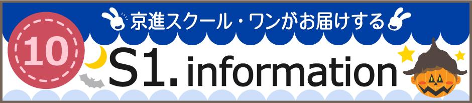S1infomation2017_10月