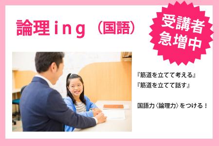 論理ing(国語)