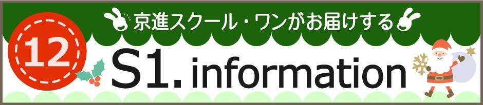S1infomation12月