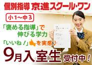 9月入室生受付中!