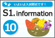 S1infomation10月