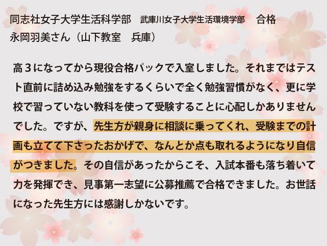 体験記 永岡さん