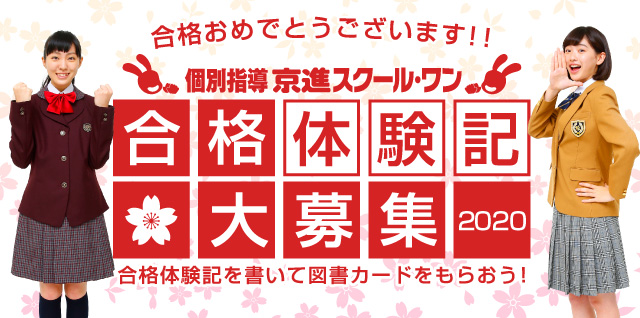 2020年合格体験記大募集!