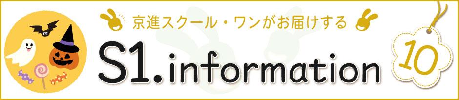S1インフォメーション10月