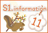 S1 information11月