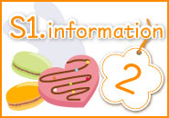 S1 information【2月】