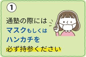 通塾の際は、マスクもしくはハンカチを必ず持参ください。