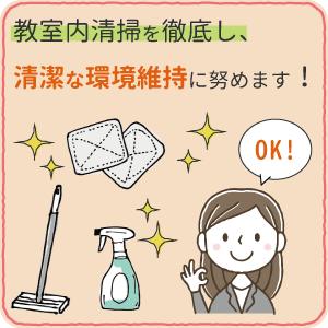 教室内清掃を徹底し、清潔な環境の維持に努めます。
