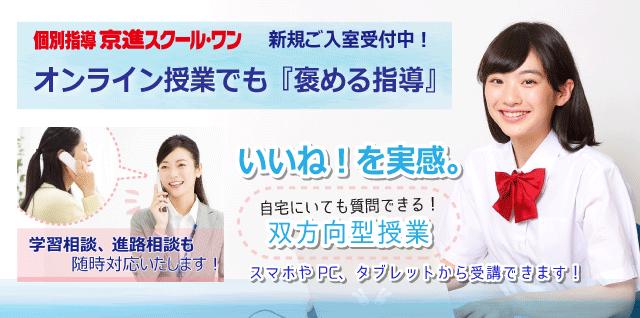 京進スクール・ワンの双方向オンライン授業