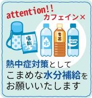 熱中症対策としてこまめな水分補給をお願いいたします