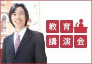s1同志社教育講演会