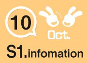 S1infomation10月サムネイル