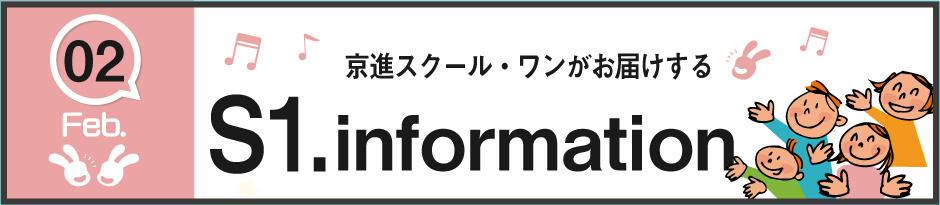 S1 information 2月