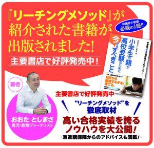 太田先生 リーチング書籍syoseki