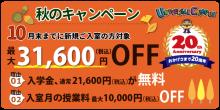 UC秋の入室キャンペーン