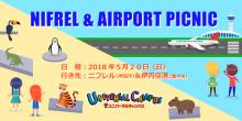 ニフレル&伊丹空港ピクニック