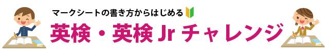 英検・英検Jr