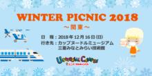 ウィンターピクニック2018 関東