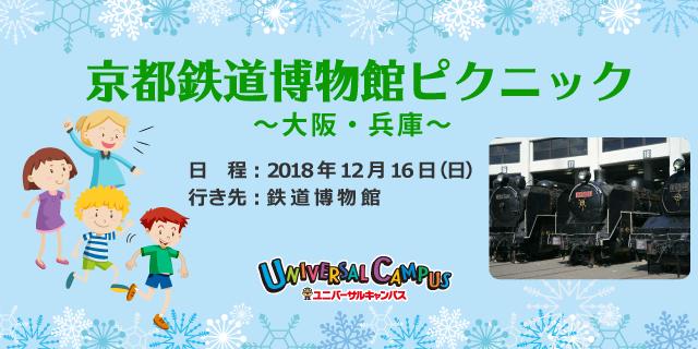 京都鉄道博物館ピクニック