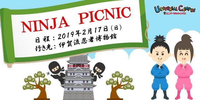 忍者ピクニック