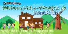 篠山チルドレンズミュージアムピクニック