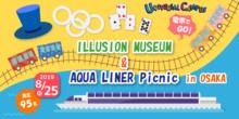 イリュージョンミュージアム水上バスピクニック