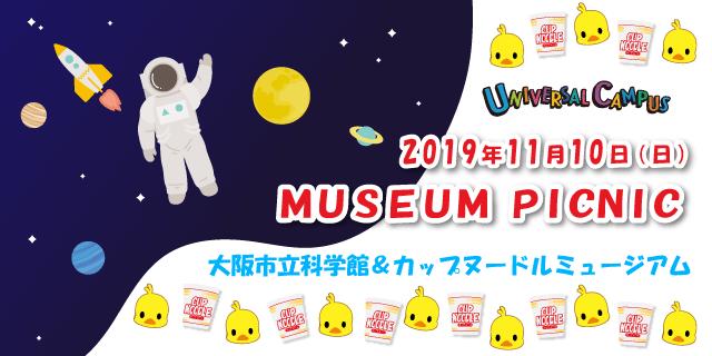 【京都・滋賀】ミュージアムピクニック