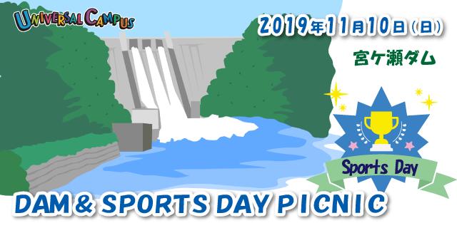 ダム&スポーツピクニック