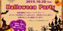 ハロウィーンパーティ2019
