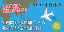 2020年夏休みに行く海外語学留学説明会
