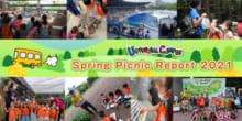 春のピクニックレポート