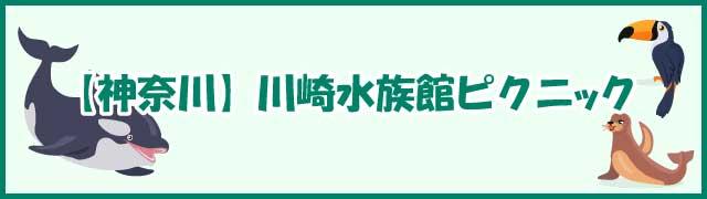 川崎水族館ピクニック