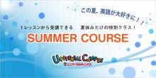 Summerコース