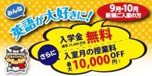 2016UC秋キャンペーン