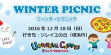ウィンターピクニック_関東