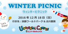 ウィンターピクニック_関西